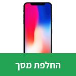 החלפת מסך אייפון x