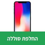 החלפת סוללה אייפון x