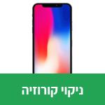 ניקוי קורוזיה אייפון x