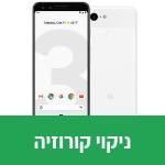 ניקוי קורוזיה גוגל פיקסל 3 xl