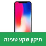 תיקון שקע טעינה אייפון x