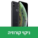 ניקוי קורוזיה אייפון xs