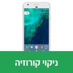 ניקוי קורוזיה גוגל פיקסל