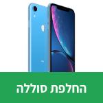 החלפת סוללה עבור אייפון Xr