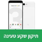 תיקון שקע טעינה Google pixel 3xl