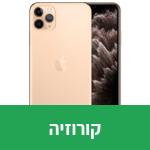 תיקון ניקוי קורוזיה עבור iphone 11