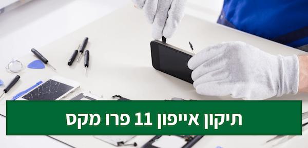 תיקון אייפון 11 פרו מקס בסלפי