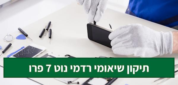 תיקון שיאומי רדמי נוט 7 פרו במעבדת סלפי