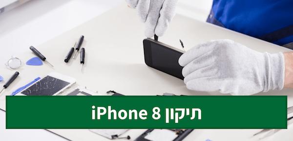 תיקון iPhone 8 במעבדת סלפי