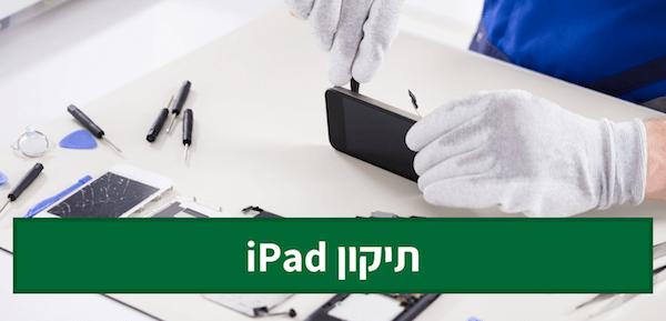 תיקון מכשירי ipad במעבדת סלפי