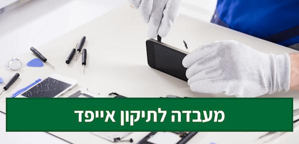 סלפי מעבדה לתיקון אייפד