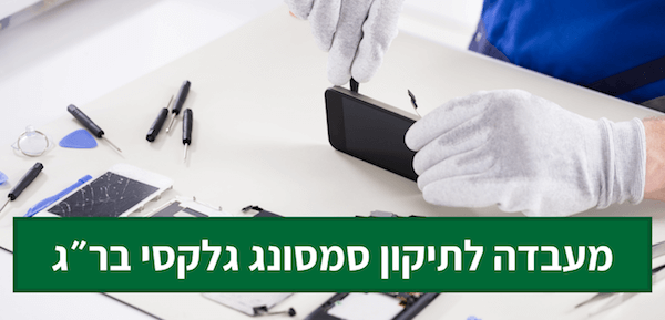 סלפי מעבדה לתיקון סמסונג גלאקסי ברמת ג