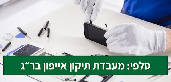 סלפי מעבדת תיקון אייפון בר״ג