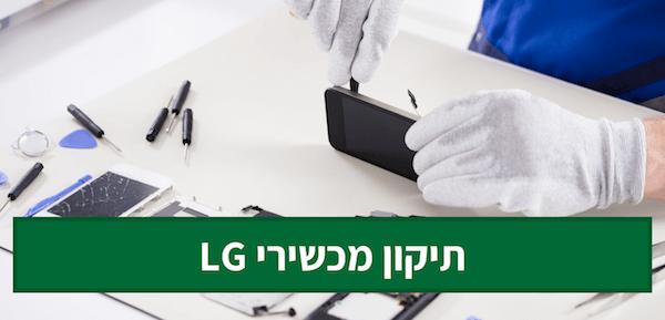 תיקון מכשירי LG בסלפי