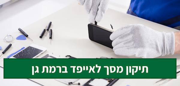 תיקון מסך אייפד רמת גן במעבדת סלפי