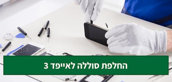 החלפת סוללה אייפד 3 במעבדת סלפי