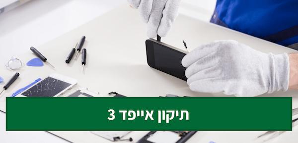 תיקון אייפד 3 במעבדת סלפי